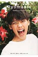 Ryomania 竹内涼真 1st PHOTO BOOK