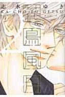 花鳥風月 2 通常版 ディアプラス・コミックス