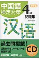 中国語検定対策4級問題集