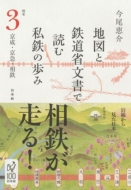 地図と鉄道省文書で読む私鉄の歩み 関東 3 京成・京急・相鉄