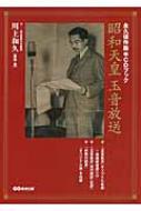 昭和天皇玉音放送 永久保存版 CDブック