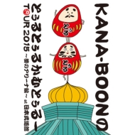 KANA-BOON MOVIE 03 / KANA-BOONのとぅるとぅるかむとぅるーTOUR 2015 〜夢のアリーナ編〜at 日本武道館(DVD)