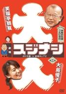 劇場スジナシin東京 第二夜 大島優子