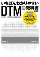 いちばんわかりやすいDTMの教科書