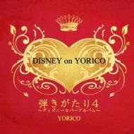 弾きがたり 4〜DISNEY on YORICO〜