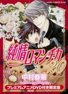 純情ロマンチカ 20 プレミアムアニメDVD付き限定版 あすかコミックスCL-DX