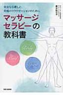 マッサージセラピーの教科書 完全なる癒しと、究極のリラクゼーションのために