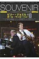 スーベニア ビリー・ジョエルの音楽を人生のサウンドトラックとす ビリー・ジョエル & ポール・マッカートニー: Downtown Records Book
