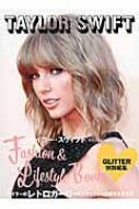 テイラー・スウィフト ファッション&ライフスタイルブック