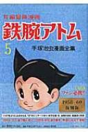 長編冒険漫画 鉄腕アトム 1958-60・復刻版 5