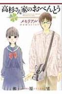 高杉さん家のおべんとう メモリアル 単行本コミックス