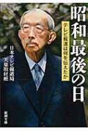 昭和最後の日 テレビ報道は何を伝えたか 新潮文庫