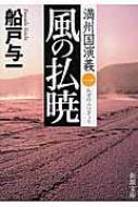 風の払暁 満州国演義1 新潮文庫