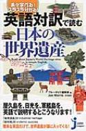英語対訳で読む日本の世界遺産 楽々学べる!スラスラ分かる! じっぴコンパクト新書
