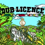 DUB LICENCE〜JAMAICAN & JAPANESE ALL DUB MIX〜
