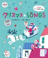 新沢としひこのクリスマスsongs Cdつき 教育技術ムック