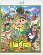 映画 クレヨンしんちゃん オラの引越し物語 サボテン大襲撃 Blu-ray
