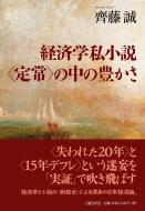 """経済学私小説""""定常""""の中の豊かさ"""