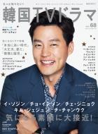 もっと知りたい!韓国tvドラマ Vol.68 Mook21