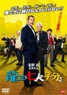 龍三と七人の子分たち DVD
