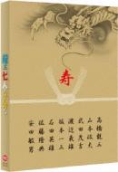 龍三と七人の子分たち スペシャルエディション Blu-ray