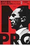 絶対の宣伝 ナチス・プロパガンダ ゲッベルス 1 宣伝的人間の研究
