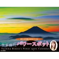 李家幽竹 パワースポット カレンダー 2016 ヤマケイカレンダー2016