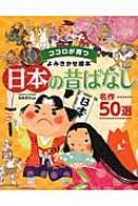 日本の昔ばなし 名作50選 ココロが育つよみきかせ絵本