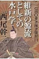 GHQ焚書図書開封 11 維新の源流としての水戸学