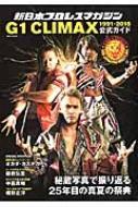 新日本プロレスマガジン G1 Climax 1991-2015公式ガイド 英和mook