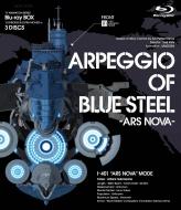 蒼き鋼のアルペジオ -ARS NOVA-Blu-ray BOX