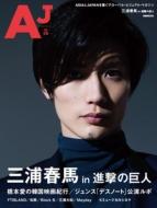 Aj (エー ジェー)Vol.8 ぴあムック