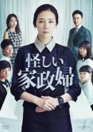 怪しい家政婦 DVD-BOX1