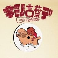ローチケHMVC&K/キミノ言葉デ (+dvd)(Ltd)