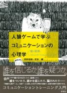 人狼ゲームで学ぶコミュニケーションの心理学 嘘と説得、コミュニケーショントレーニング