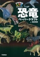 恐竜ペーパークラフト 学研の図鑑LIVE工作ブック