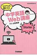 しゃべって身につく中学英語Web講座 Starter中1前半レベル