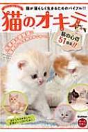 猫のオキテ 猫が猫らしく生きるためのバイブル!!