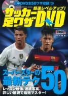 超速レベルアップ!サッカー足ワザdvd スーパースターの最新テク50 学研スポーツムックサッカーシリーズ