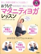 DVD付きおうちでマタニティヨガレッスン 安心・快適な妊婦ライフと出産に!