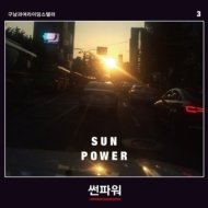 Vol.3: Sun Power
