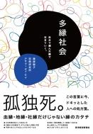 HMV&BOOKS online篠原聡子/多縁社会 人とのつながりを自分でデザインする時代