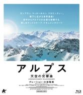 アルプス 天空の交響曲 Blu-ray