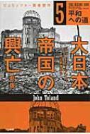大日本帝国の興亡 5 平和への道 ハヤカワ・ノンフィクション文庫