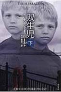 双生児 下 ハヤカワ文庫FT