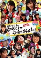 NMBとまなぶくん presents NMB48の何やらしてくれとんねん!Vol.3 (DVD 2枚組)