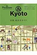 & Premium特別編集 京都、街歩きガイド。 現地コーディネータが案内する