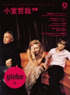 globe 20TH ANNIVERSARY SPECIAL ISSUE 小室哲哉ぴあ globe編