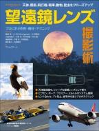 天体、野鳥、飛行機、電車、動物、昆虫をクローズアップ デジタルカメラ望遠鏡レンズ撮影術 アスキームック