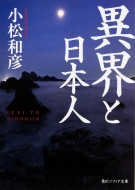 異界と日本人 角川ソフィア文庫